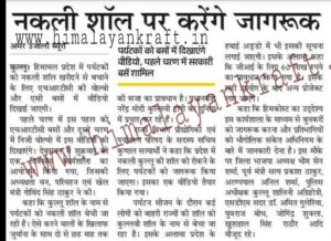 News on Fake Kullu Shawl